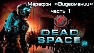 Dead Space 2 - Марафон. Часть 1