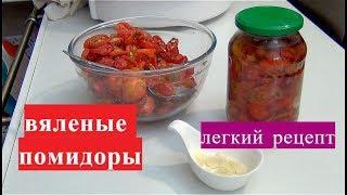 видео Сушеные помидоры в электросушилке – пошаговый рецепт приготовления с маслом