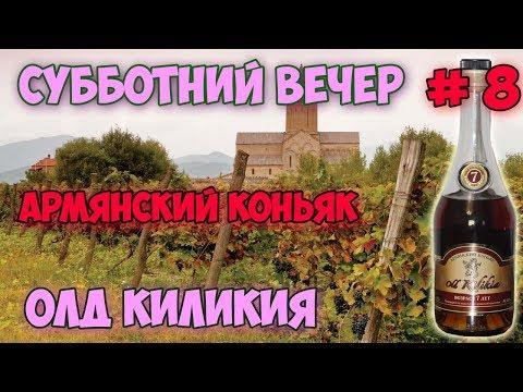 Армянский коньяк Олд Киликия (Old Kilikia)