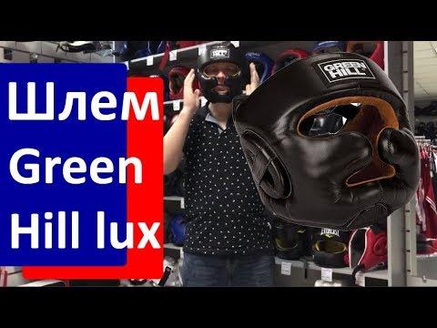 Боксерский шлем Green Hill Lux / Напоминает Twins