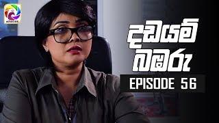 "Dadayam babaru Episode 56 || "" දඩයම් බඹරු "" | සතියේ දිනවල රාත්රී 9.30 ට . . . Thumbnail"