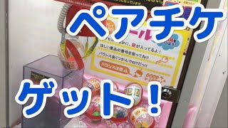 【確率機】クレーンゲームでディズニーペアチケットを取る!!! ー I got two Disney ticketsー