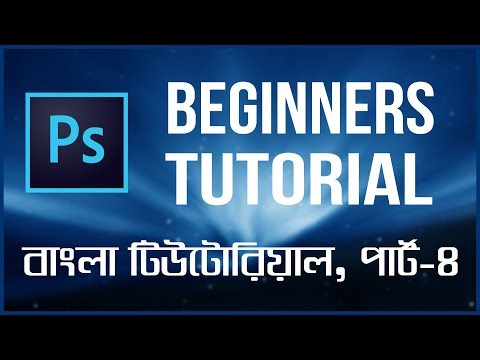 Adobe Photoshop CS6 Tutorial, The Basics for the Beginners in Bangla (Part-4) thumbnail