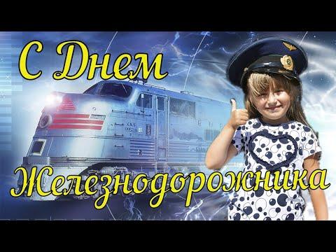 С Днем железнодорожника Поздравление! Красивое Музыкальная Открытка с днем Железнодорожника!