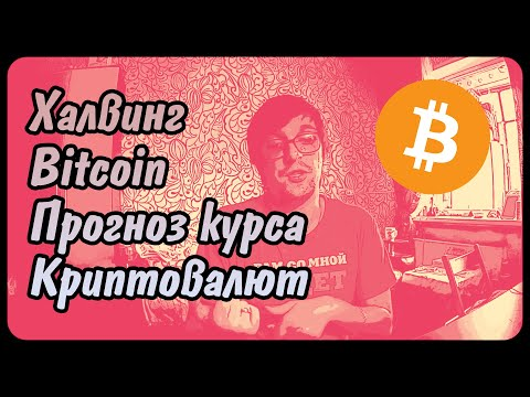 Халвинг биткоин | Прогноз по курсам криптовалют | Майнинг в долгосрок