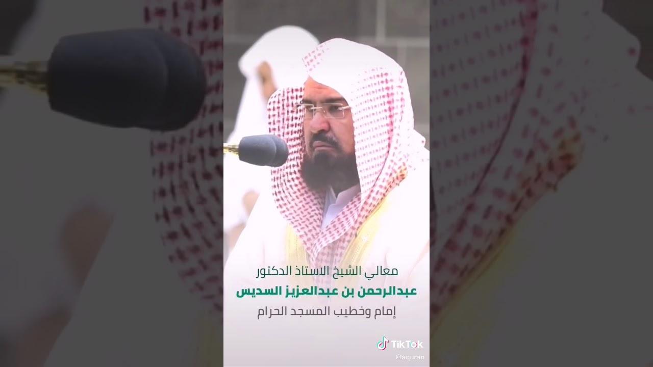 ماكان محمد ابا احدً من رجالكم _ السديس