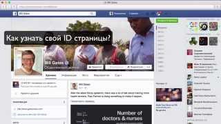 Как узнать id страницы в facebook ?