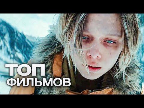 10 ФИЛЬМОВ, СПОСОБНЫХ РАСТРОГАТЬ ДАЖЕ КАМЕНЬ! - Видео онлайн