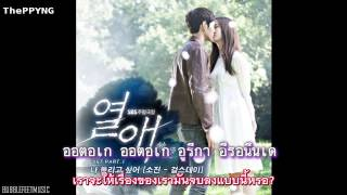 Video [Thaisub] Sojin(Girl's Day) - I Want To Go Back (Passionate Love OST) download MP3, 3GP, MP4, WEBM, AVI, FLV April 2018