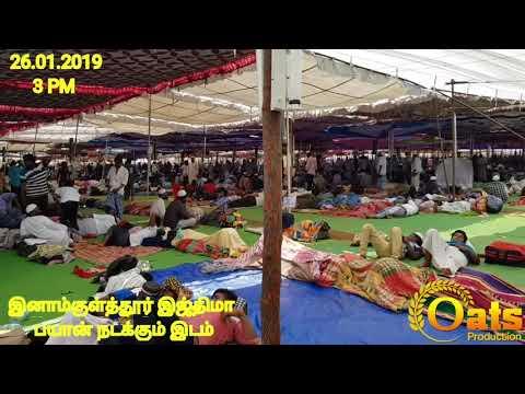 Day 1 | inamkulathur ijthima trichy Bayan Part2 |பயான்| இனாம்குள்த்தூர் இஜ்திமா பயான் நடக்கும் திடல்