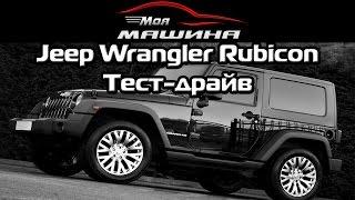 Jeep Wrangler Rubicon - Тест-драйв, обзор