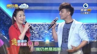 Download lagu 2016 04 30 明日之星 5 1 2 張秀卿+曾瑋中 舞伴