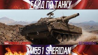 Korben Dallas(Топ стрелок)-XM551 Sheridan-8000 УРОНА