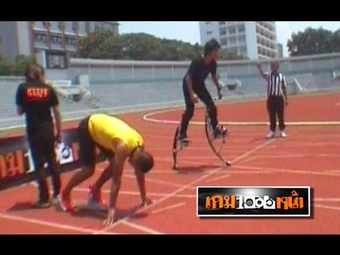 """เกมพันหน้า ..{ แข่ง """"วิ่ง 100 เมตร ทีมชาติ VS ขาจิงโจ้"""" }.. 21 เม.ย. 56 : part 1"""