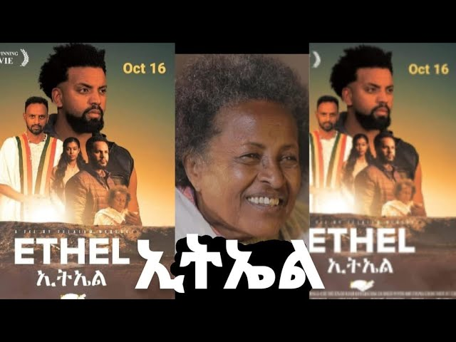 ETHEL(ኢትኤል)FULL NEW  ETHIOPIAN AMHARIC MOVIE full LENGTH 2020 ethel ethiopian full movie this week