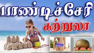 பாண்டிச்சேரி சுற்றுலா / #Pondicherry trip #Pondicherry Vlog