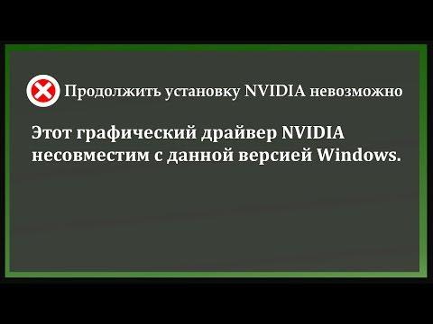 Если Драйвера Nvidia не устанавливаются на Windows 10