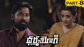 Dharma Yogi Full Movie Part 8 - 2018 Telugu Full Movies - Dhanush, Trisha, Anupama Parameswaran