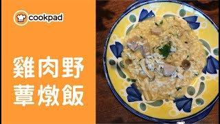 【雞肉野菇燉飯】做法教學影片|簡易義大利燉飯食譜|Cookpad 全球最大食譜網