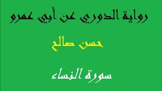 4- - سورة النساء كاملة برواية الدوري عن أبي عمرو [ المصاحف التعليمية ] للشيخ حسن صالح   hassan saleh