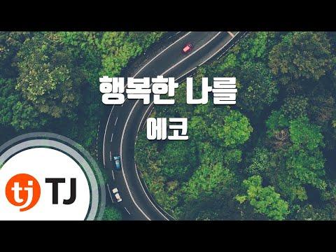 [TJ노래방] 행복한나를 - 에코 ( - Eco) / TJ Karaoke