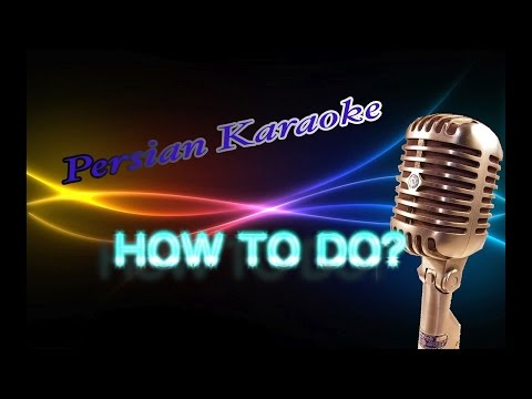 Persian Karaoke - (Rex) به (Wav) تبدیل