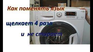 Як поміняти мову на пральній машині Арістон