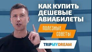 видео купить авиабилеты онлайн