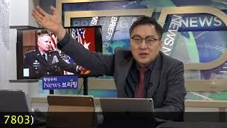 미 장성들 「한미군사훈련 연기 북 협상용? 한미동맹 끝내자」 안보 「소설」 쓰는 장사꾼들 [세밀한안보] (2017.12.28) 1부