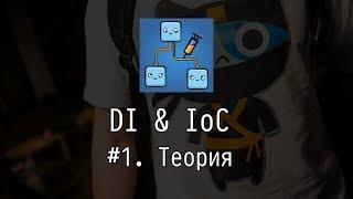 DI & IoC #1: Теория