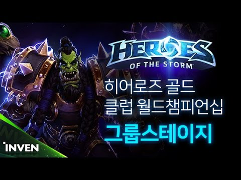 [히어로즈 GCWC] 6일차 #1 SPT vs MVP.Black (Heroes of the storm)_161203