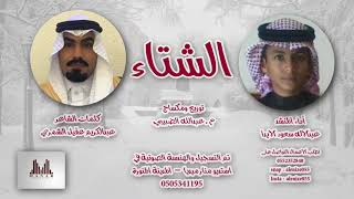 شيلة الشتاء | كلمات الشاعر عبدالكريم عقيل الشمري | أداء المنشد عبدالاله سعود الايدا