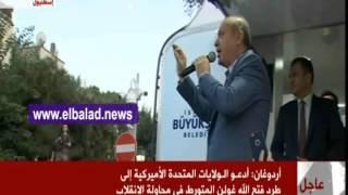 بالفيديو.. أردوغان مناشدًا أمريكا: «أرجوكم سلمونا قادة المعارضة»