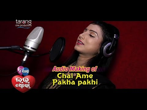 Audio Making of Chal Ame Song | TU MO LOVE STORY | Odia Film 2017 | Swaraj, Bhumika - TCP