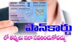How To Correct Pan Card Details Online | Telugu | Eye tv entertainmets