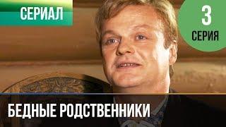 ▶️ Бедные родственники 3 серия | Сериал / 2012 / Мелодрама