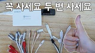 케이블만 바꿔도 삶의 질이 올라간다! USB-C, 라이트닝, 마이크로USB 한 방에 해결되는 3 in 1 케이블 최강자는?