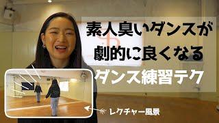 ヒップホップダンスの中級レベルをレクチャー! 福岡のダンサーANNAがダンスレッスンを通じて 皆様のダンスに対する不安や疑問を解決したいと...
