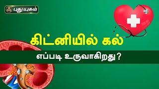 Doctor On Call 12-01-2021 Puthuyugam Tv