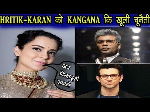 Kangana Ranaut to direct her own biopic film! Will the characters of Karan Johar, Hrithik Roshan Mp3
