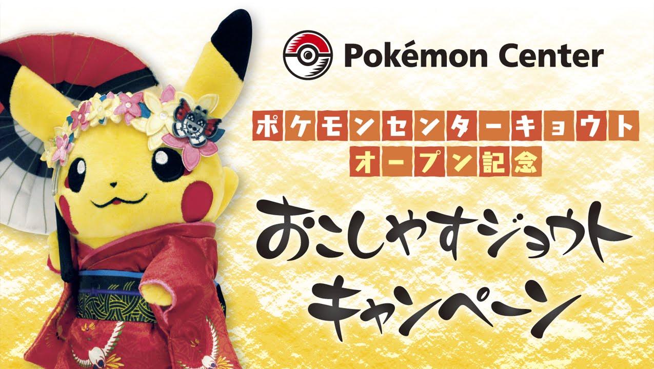 公式】ポケモンセンターホットインフォメーション 京都に新しいポケモン