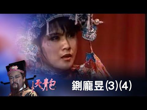 包青天 鍘龐昱(3)(4) - YouTube