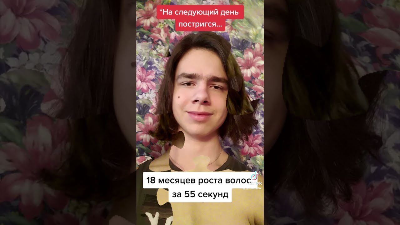 18 месяцев роста волос за 55 секунд | 18 months of hair growth in 55 seconds | #shorts