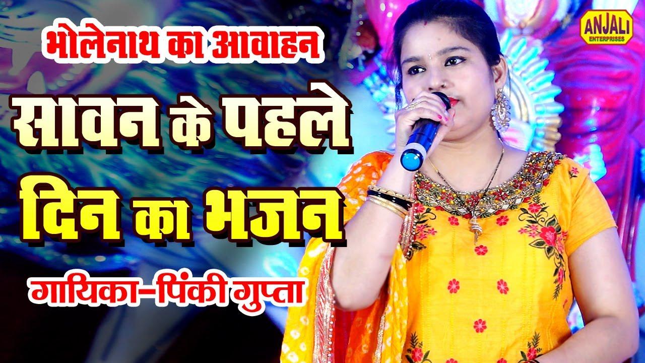 सावन के पहले दिन सुने शिव जी का भजन   Bhole Nath Ka Bhajan   Bhakti Song   Pinki Gupta Bhajan