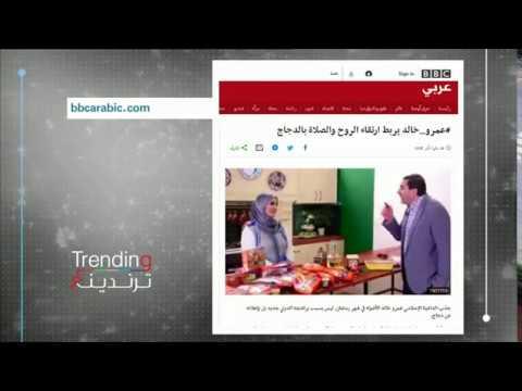 بي_بي_سي_ترندينغ: الداعية عمرو خالد يثير جدلا بعد اعتذاره عن إعلان -دجاج الوطنية-  - نشر قبل 39 دقيقة