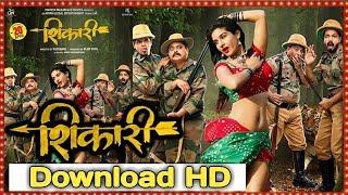 How to download Shikari Marathi movie in hd ll Online InFotec ll