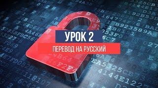 Менеджер паролей KeePass. Урок 2. Перевод на русский