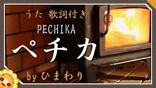 ペチカ byひまわり(?雪の降る夜は楽しいペチカ〜)歌詞付き|唱歌|PECHIKA|fireplace