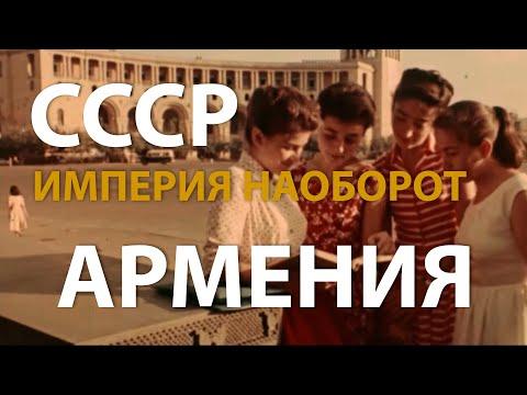 СССР. Империя наоборот. Армения | History Lab