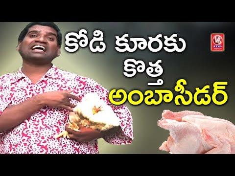 Bithiri Sathi Turns Brand Ambassador For Chicken   Teenmaar News   V6 News
